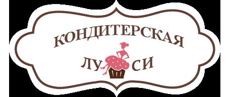Кондитерский дом «Lusi Cakes»